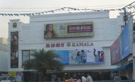 Kamala_theatre_Chennai.jpg