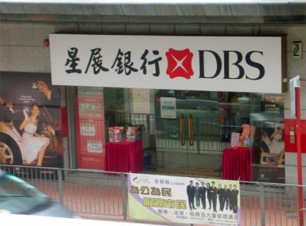 dbsbank.jpg.crop_display.jpg